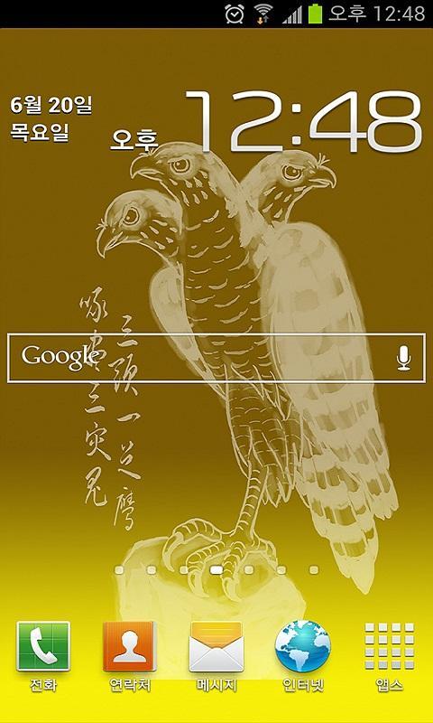 삼재 예방 배경화면HD - 돼지띠 - screenshot