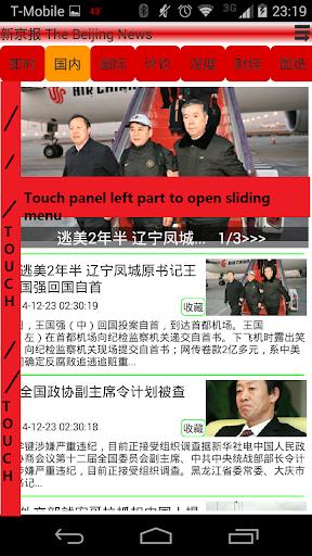 新京报阅读器