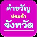 คำขวัญประจำจังหวัด ประเทศไทย icon
