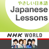 NHK Easy Japanese