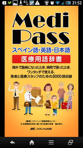 Medi Pass Versión de Gratuita