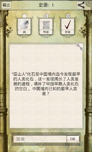 达芬奇之谜II Pro: 文艺复兴