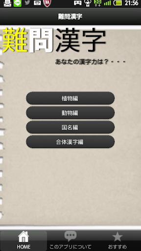 難問漢字に挑戦