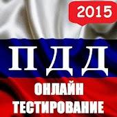 ПДД 2015