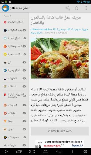 شهيوات مغربية Chhiwat maroc