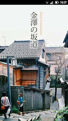 金澤の坂道