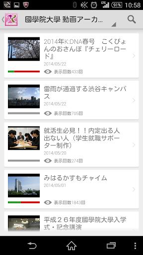 無料教育AppのKOKUGAKUIN Mobile|記事Game