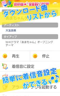 着信音、着メロなら最新曲★全曲取り放題 - screenshot thumbnail