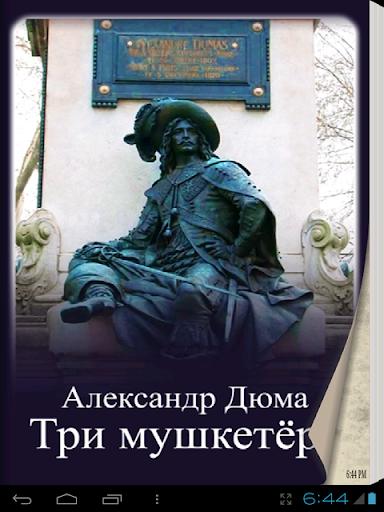 А.Дюма Три мушкетера