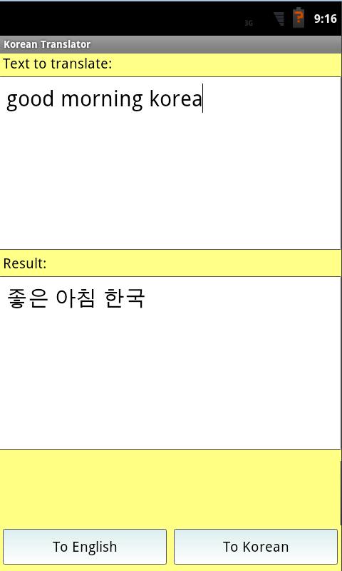 korean english translator pro android apps on google play. Black Bedroom Furniture Sets. Home Design Ideas