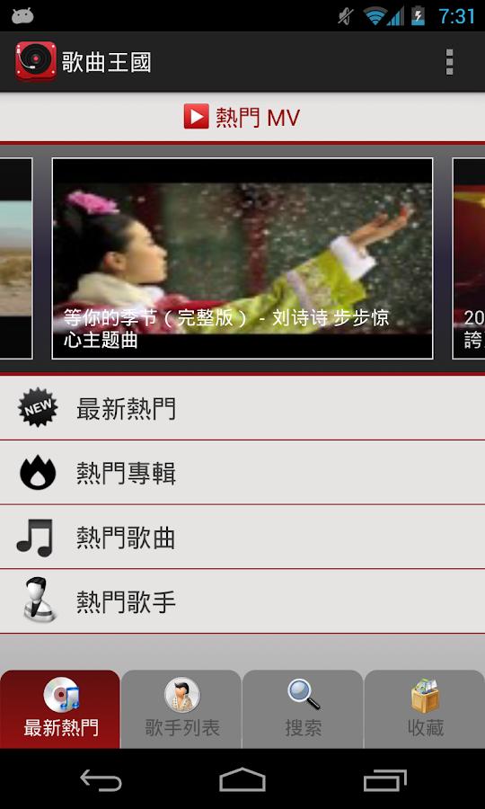 歌曲王國-歌手 專輯 歌曲 歌詞 MV - screenshot