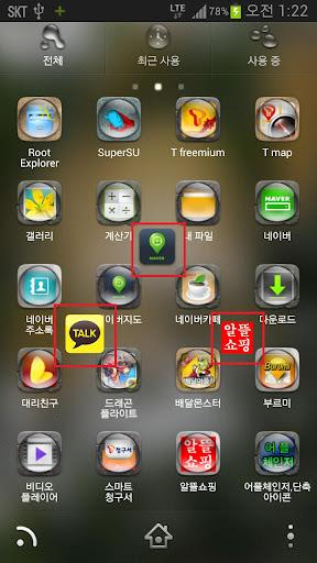 【免費生活App】어플체인저[빠른어플전환,바로가기 아이콘 만들기]-APP點子