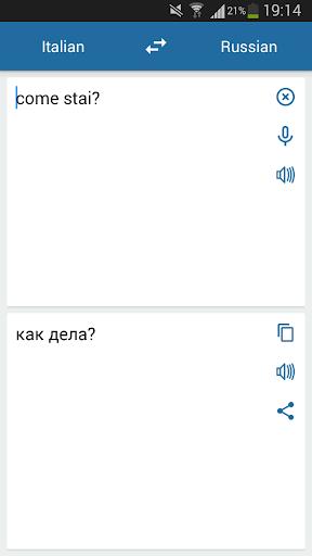 玩免費教育APP|下載俄语意大利语翻译 app不用錢|硬是要APP