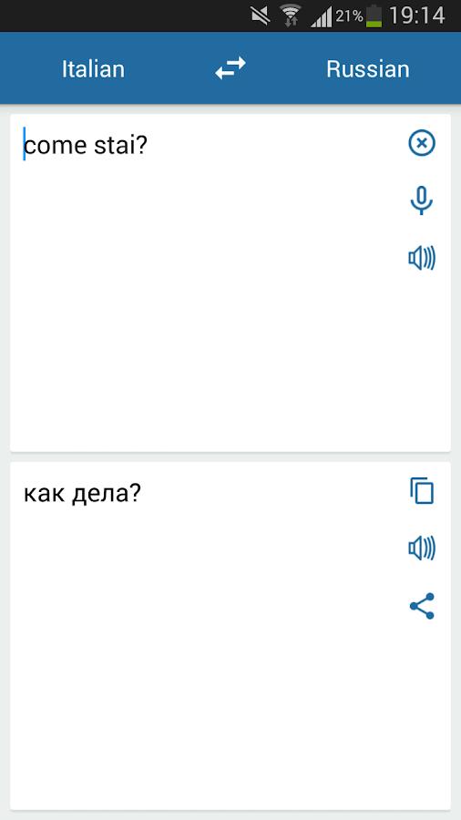 Translation Russian To Italian 108