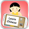 Learn Chinese (Mandarin) FREE icon