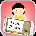 無料で中国語(北京語)を学ぶ icon