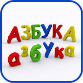 Russian Alphabets