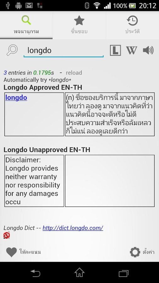 Thai Dict - Easy Dictionary - screenshot