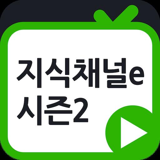 지식채널e 다시보기 시즌2 LOGO-APP點子