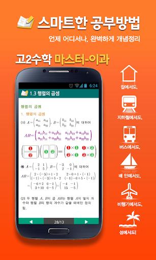 고2수학 이과 공식집-수학 마스터
