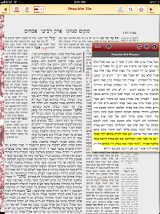 ArtScroll Digital Library - screenshot thumbnail