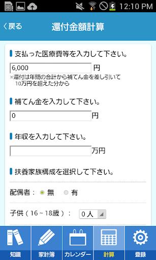 【免費醫療App】これって医療費控除?2015-APP點子