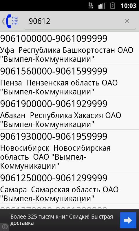 программа база сотовых телефонов