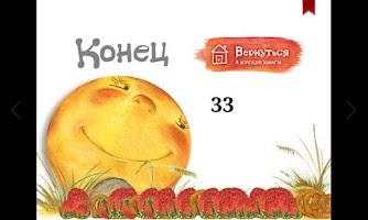 Screenshot of Колобок