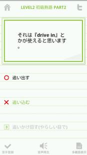 Majime Na Eijukugo 1000- screenshot thumbnail