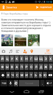 Одноклассники - screenshot thumbnail