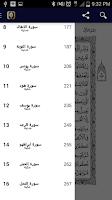 Screenshot of القران الكريم كامل