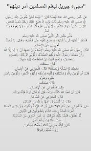 Forty Hadith Nawawi - screenshot thumbnail