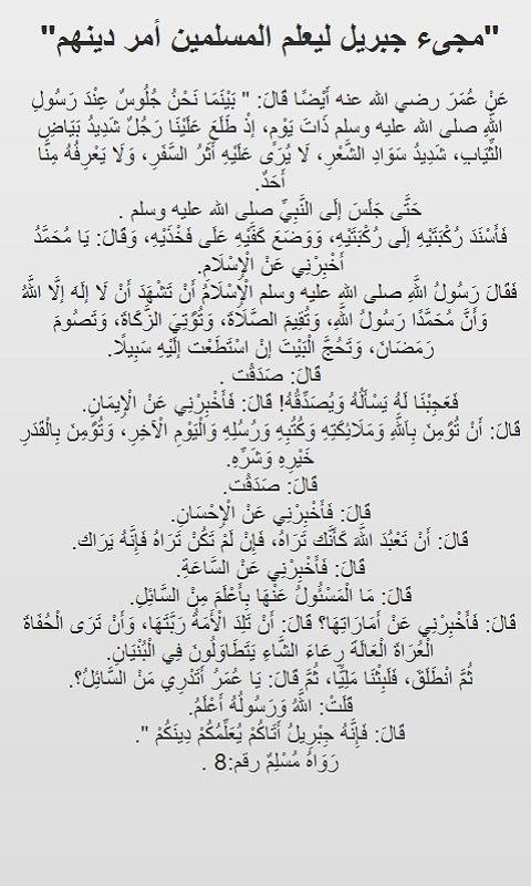 Forty Hadith Nawawi - screenshot