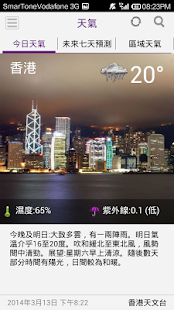 Yahoo 即時頭條 - screenshot thumbnail