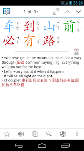 Hanping Chinese Dictionary - screenshot thumbnail