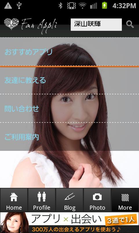 深山咲輝公式ファンアプリ - screenshot