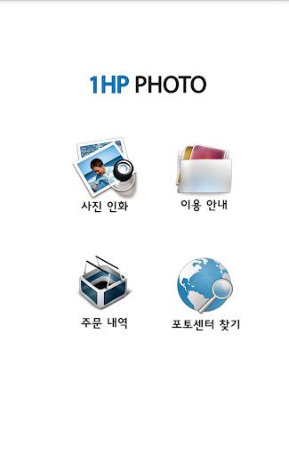 이마트 1HP 사진인화