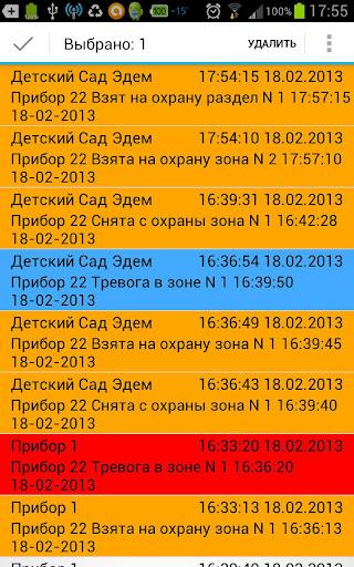 Монитор ВС-ПК GSM