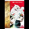 【34】「白い戦士ヤマト」(高橋よしひろ) logo