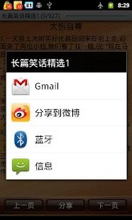玩書籍App 长篇笑话精选1免費 APP試玩