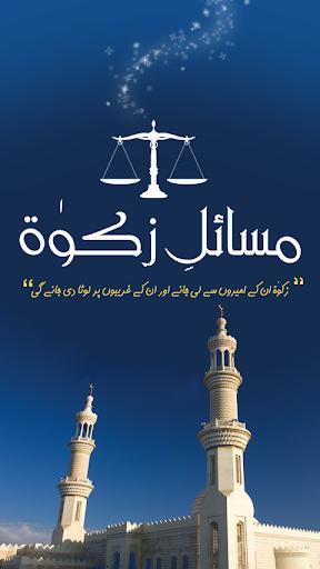 Masail-e-Zakat