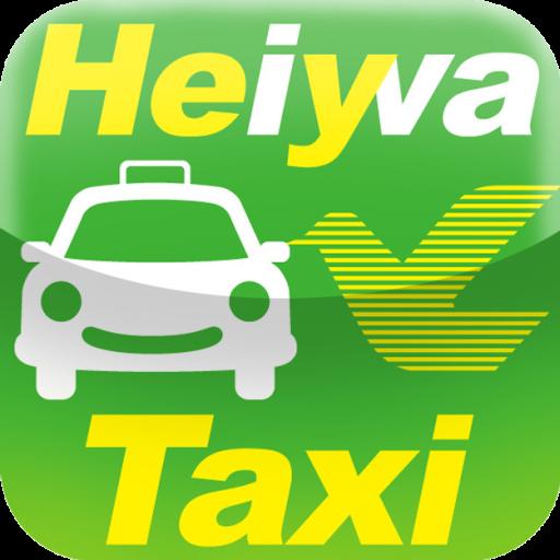 平和タクシー スマホ呼び出しシステム 旅遊 LOGO-阿達玩APP