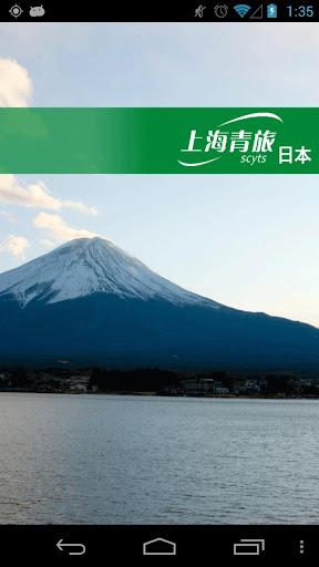 青旅日本游