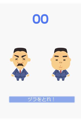 ヅラトレ!- screenshot