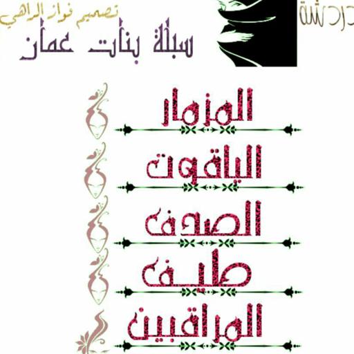 دردشة وشات سبلة بنات عمان