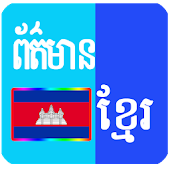 Khmer News Reader