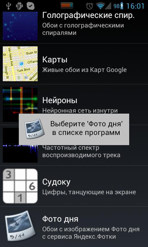 Photo of the day - screenshot