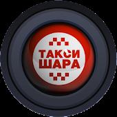 ТАКСИ Москва ШАРА