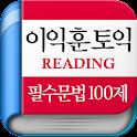 [이익훈 토익] Reading 필수 문법 100제 logo