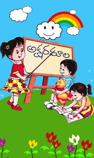Telugu Aksharamala HD
